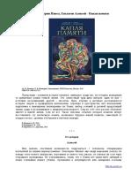 Шаматрин Павел, Хохлатов Алексей - Капля памяти.doc