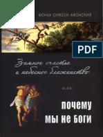 Монах Симеон Афонский - Земное счастье и небесное блаженство или почему мы не Боги - 2013.pdf