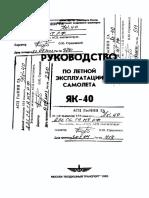 Руководство по летной эксплуатации самолета Як-40 (1995).pdf