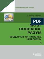 мозг познание разум.pdf