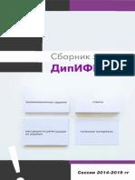 zadashnik_Dip_IFR_rus