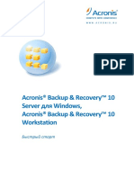 BackupRecovery_Quick_Start_Guide.ru