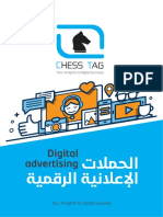 الحملات الاعلانية الرقمية.pdf