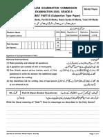 Subjective, Model Paper, Islamiat, 2020 (1)