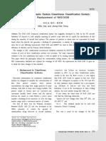 OGSSB4_2012_v9n2_39.pdf