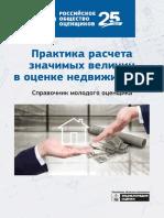 Spravochnik-molodogo-otsenshchika.pdf