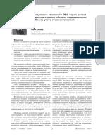 Определение стоимости ОКС через расчет стоимости единого объекта (П.Карцев).pdf