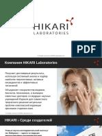 Обзорный семинар Hikari Laboratories