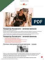 Генератор Лаховского - лечение волнами