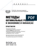 Практикум МОР.pdf