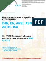 ASME-B18.22.1