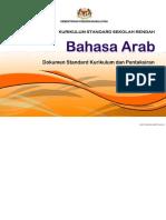 011 DSKP KSSR SEMAKAN 2017 BAHASA ARAB TAHUN 3 (1).docx