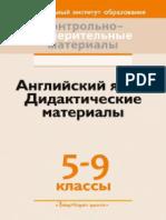 angliyskiy_yazyk_didakticheskie_material.pdf