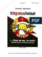 G_Ternovskiy_Okraplennye_Podarochnaya_versia