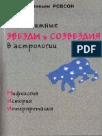 უძრავი-ვარსკვლავები.pdf