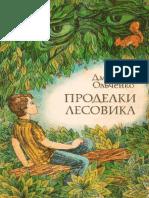 Olchenko_Prodelki_lesovika