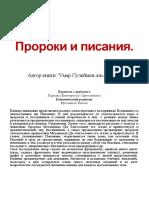 Proroki_i_pisania.pdf