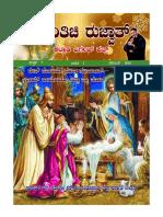 Vishenthichi Ruzwath - December 2019