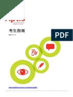 aptis_candidate_guide_-_cn_0.pdf