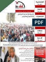 مجلة آفاق طلابية ...صوت اتحاد الطلاب الديمقراطي