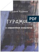 [Rudnev_V.]_Gurdzhiev_i_sovremennaya_psihologiya(z-lib.org)