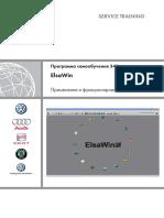 4. ElsaWin_Применение.pdf