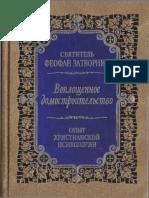 Святитель Феофан Затворник - Воплощенное домостроительство - 2008.pdf