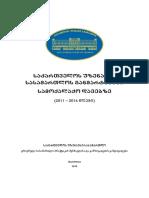 1 777 samoqalaqo-davebi-2011-2016