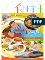 guangzhou travel booklet