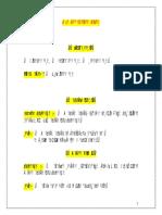 sandhya l.pdf