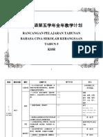 RPT-BC-SK-TAHUN-5 (1).docx