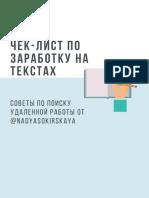 Чек-Лист навыков копирайтера-2