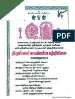 Mandhai Village Temple Samprokshnam Invitation