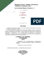 К. Маркс и Ф. Энгельс 2 том