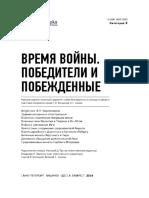 Stratumplus 6 - 2014.pdf