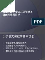 3.小学语文课程的基本理念与课程目标 14 Jan 2020