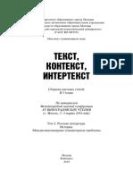 ВЧ_Том_2.pdf