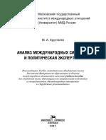 Хрусталев. Анализ международных ситуаций и политическая экспертиза