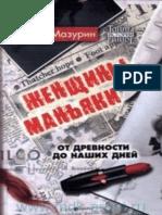 Zhenschiny-manyaki_Oleg_Vladimirovich_Mazurin.epub