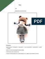 kukolka-elsi-1519392280.pdf