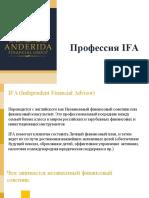IFA (Independent Financial Advisor)