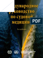 Международное руководство по судовой медицине - 2014.pdf