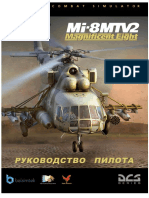 DCS Mi-8MTV2_FlightManual_RU.pdf