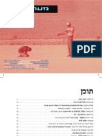 Maarvon - Hebrew Film Magazine vol. 2, December 2007