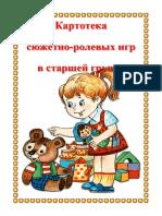 картотека_сюжетно-ролевые_игры_старшая_группа (1).docx
