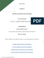 Marks Karl  _KAPITAL.pdf