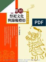 8V51燒香拜好神-台灣的祭祀文化與節慶禮俗