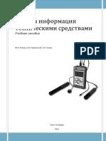 Каторин Ю., Разумовский А., Спивак А. - Защита информации техническими средствами - 2012.pdf