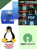 Системный администратор - 2002.01 (1).pdf