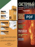 Системный администратор - 2003.11 (12).pdf